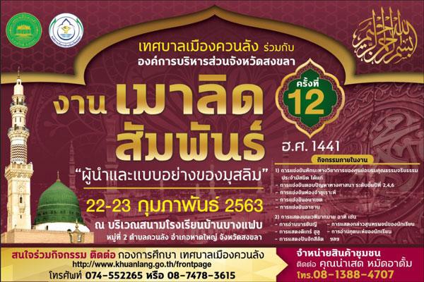 เทศบาลเมืองควนลังเชิญร่วมงานเมาลิดสัมพันธ์ ครั้งที่ 12 ฮ.ศ.1441 วันที่ 22-23 ก.พ. 63