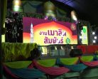เทศบาลเมืองควนลังจัดงานเมาลิดสัมพันธ์ ครั้งที่ 12 ประจำปี 2563