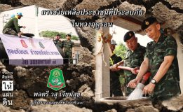 ศูนย์บรรเทาสาธารณภัยมณฑลทหารบกที่ 17 การช่วยเหลือประชาชนในห้วงฤดูร้อน บ้านพยอมงาม อำเภอห้วยกระเจา จังหวัดกาญจนบุรี