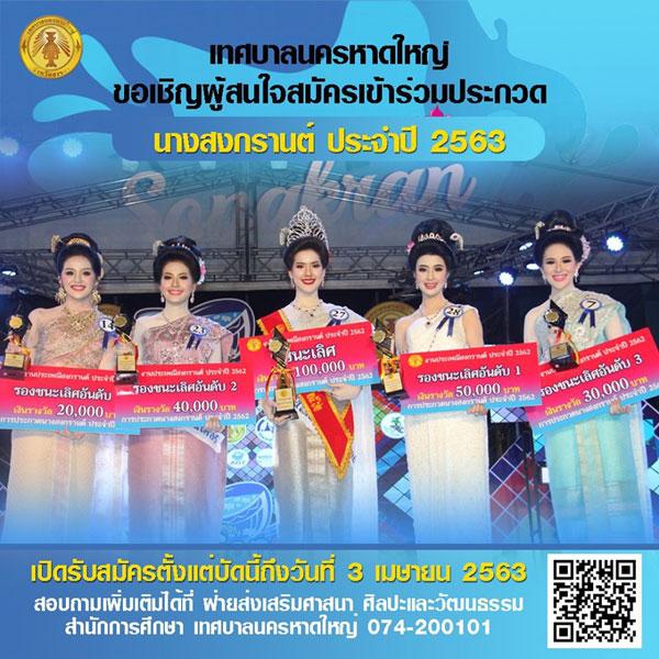 เทศบาลนครหาดใหญ่ ขอเชิญสาวงามผู้สนใจเข้าร่วมประกวดนางสงกรานต์ ประจำปี 2563