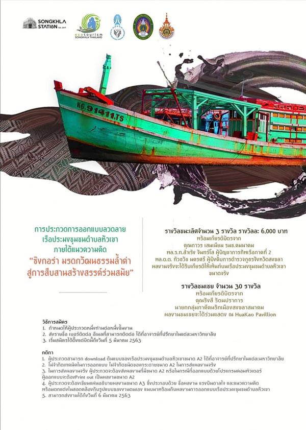 """ชุมชน ต.หัวเขา จับมือ Songkhla Station และ 3 มหา'ลัยทางศิลปะ จัดประกวดออกแบบลวดลายเรือประมง ภายใต้แนวคิด """"ซิงกอร่า มรดกวัฒนธรรมล้ำค่า สู่การสืบสานสร้างสรรค์ร่วมสมัย"""""""