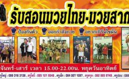 รับสอนมวยไทย – มวยสากล