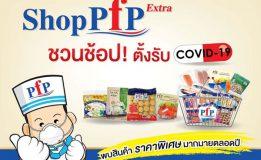 Shop PFP Extra ชวนช้อป! ตั้งรับ Covid-19