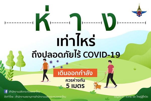 ห่างเท่าไร ถึงปลอดภัยไร้ COVID-19 😀