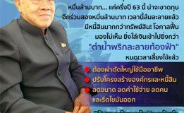 """""""เสธ.อู้"""" แนะรัฐบาลต้องกล้าผ่าตัดใหญ่การบินไทย"""