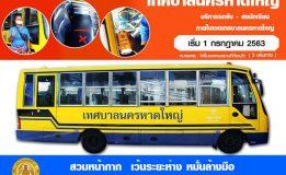 เทศบาลนครหาดใหญ่>> บริการรถรับ – ส่งนักเรียน (3 เส้นทาง) ( ภายในเขตเทศบาลนครหาดใหญ่ )