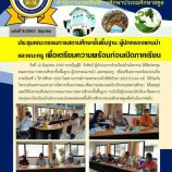 สพป.สตูลประชุมคณะกรรมการสถานศึกษาขั้นพื้นฐาน  ผู้ปกครองแกนนำและคณะครู  เพื่อเตรียมความพร้อมก่อนเปิดภาคเรียน