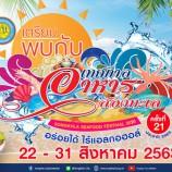 เทศบาลนครสงขลาเตรียมพบกับ…งานเทศกาลอาหารสองทะเล อร่อยได้ไร้แอลกอฮอล์ ครั้งที่ 21 ประจำปี 2563