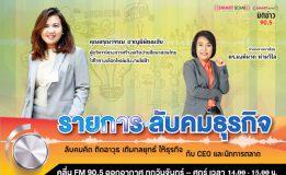 เครือข่ายสื่อมวลชนไทยใส่ใจทางเลือกใหม่พลังงานไฟฟ้า เดินหน้าส่งต่อข้อมูลพลังงานจากขยะ-แสงอาทิตย์สู่ชุมชน