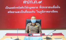 ตำรวจภูธรภาค 9 ประชุมมอบนโยบายศูนย์ปฏิบัติการ ภ.9