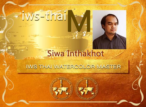 """""""อ.ศิวะ อินทะโคตร"""" มรภ.สงขลา ได้รับเลือกจาก """"IWS"""" เป็นหนึ่งในศิลปินไทยที่สร้างชื่อเสียงให้ประเทศ ในเวทีวงการสีน้ำโลก"""