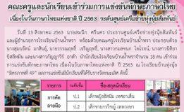 สพป.สตูลคณะครูและนักเรียนเข้าร่วมแข่งทักษะภาษาไทย