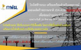 โรงไฟฟ้าจะนะเตรียมพร้อมสำหรับเหตุการณ์แหล่งผลิตก๊าซธรรมชาติ  JDA-A18 หยุดจ่ายก๊าซเพื่อซ่อมบำรุงประจำปี 2563