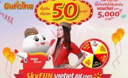ไทยเวียตเจ็ทจัดโปรฯเด็ด ตั๋วเริ่มต้น 50 บาทต้อนรับสมาชิก SkyFUNNER