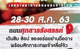 >>> ขอเชิญเที่ยวงาน <<< เทศบาลนครหาดใหญ่ร่วมกับสมาพันธ์เอสเอ็มอีไทยจังหวัดสงขลา จัดงาน Hatyai Food Festival 2020 เทศกาลอาหารแห่งนครหาดใหญ่