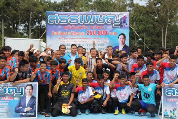 นิพนธ์ เล็ง ใช้ฟุตบอลเสริมสร้างความแข็งแกร่ง-ประสบการณ์ที่ดี ให้เด็กเยาวชน จ.สงขลา พร้อมเปิดการแข่งขันฯ สรรเพชญคัพ ครั้งที่ 1 ที่ ร.ร.เกาะแต้วฯ จ.สงขลา