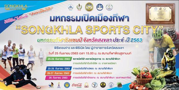 """จังหวัดสงขลา เตรียมพร้อม มหกรรมเปิดเมืองกีฬา """"Songkhla Sports City"""" และมหกรรมกีฬาชิงแชมป์จังหวัดสงขลา ระหว่างวันที่ 25-28 กันยายน 2563 เดินหน้ายกระดับสงขลาเมืองกีฬาเพื่อความเป็นเลิศ"""