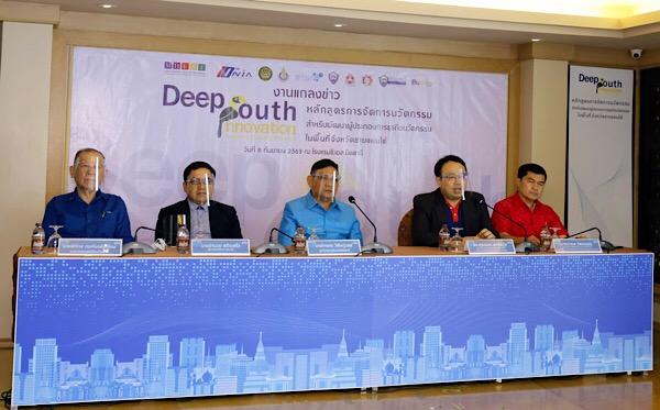 สํานักงานนวัตกรรมแห่งชาติ (องค์การมหาชน) จัดกิจกรรมสรุปโครงการ หลักสูตรฝึกอบรมการ จัดการนวัตกรรม สําหรับพัฒนาผู้ประกอบการธุรกิจนวัตกรรมในพื้นที่จังหวัดชายแดนใต้ Deep South Innovation Business Coaching Program 2020
