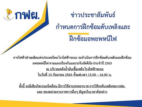 การไฟฟ้าฝ่ายผลิตแห่งประเทศไทย โรงไฟฟ้าจะนะกำหนดการฝึกซ้อมดับเพลิงและฝึกซ้อมอพยพหนีไฟ