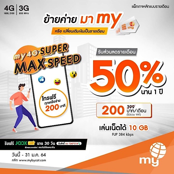 """ย้ายค่ายมา my/เปลี่ยนเติมเงินเป็นรายเดือน รับส่วนลด 50% นาน 1 ปี กับ """"my4G Super Max Speed"""""""
