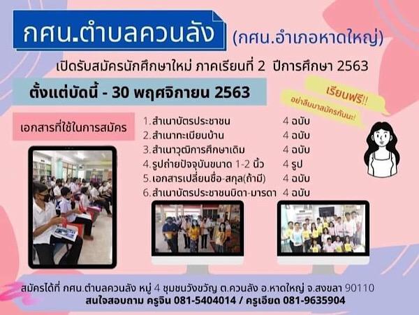 กศน.ตำบลควนลังเปิดรับสมัครนักศึกษาใหม่  ภาคเรียนที่ 2 ปีการศึกษา 2563
