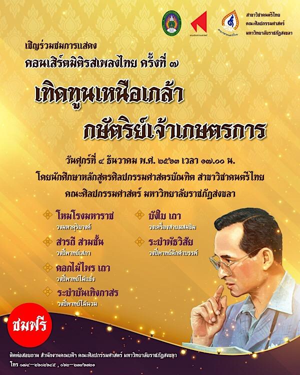 """มรภ.สงขลา จัดแสดงผลงานทางดนตรี มิติรสเพลงไทย ครั้งที่ 7 """"เทิดทูนเหนือเกล้า กษัตริย์เจ้าเกษตรการ"""" วันที่ 8 ธ.ค.นี้"""