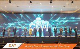 CAT 📣 ประกาศความพร้อม!! เดินหน้าสู่ Smart Government ด้วย Gov Cloud แพลตฟอร์มกลางภาครัฐ