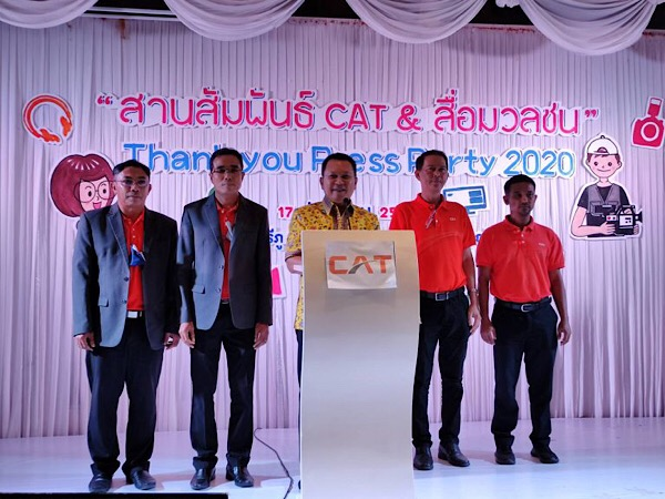 """CAT เขตใต้ หาดใหญ่ จัดงาน """"สานสัมพันธ์CAT@ สื่อมวลชน จังหวัดสงขลา"""" ประจำปี 2563"""