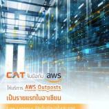 CAT เปิดตัวโซลูชัน CAT Cloud powered by AWS