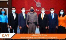 CAT ร่วมติดตั้งกล้อง CCTV  ทั่ว กทม. ช่วยเพิ่มประสิทธิภาพการสืบสวนหาตัวคนร้าย ป้องกันปราบปรามอาชญากรรม