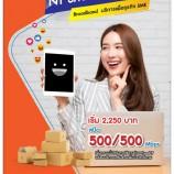 แพ็กเกจใหม่จาก #NT เอาใจชาว SME กับแพ็กเกจอินเทอร์เน็ตเพื่อธุรกิจขนาดเล็ก