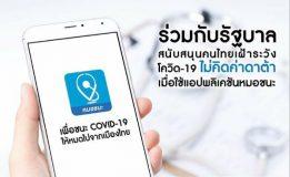 บริษัท โทรคมนาคมแห่งชาติ จำกัด (มหาชน) หรือ NT ร่วมสนับสนุนคนไทยเฝ้าระวัง  โควิด-19