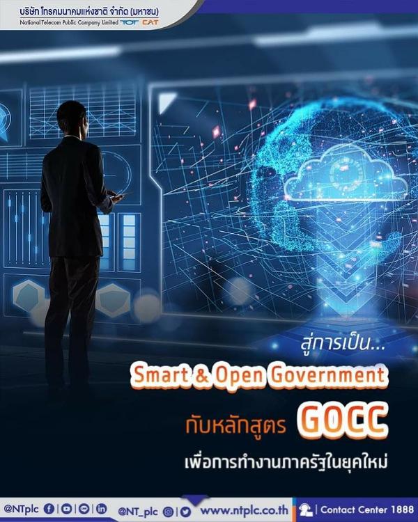 NT สู่การเป็น Smart & Open Goverment  กับหลักสูตร GOCC เพื่อการทำงานภาครัฐในยุคใหม่