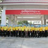 ตำรวจภูธรภาค 9 ร่วมกิจกรรมจิตอาสาพระราชทานตามแนวพระราชดำริ ร่วมบริจาคโลหิต