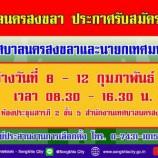 เทศบาลนครสงขลา ขอเชิญชวนผู้สนใจสมัครรับเลือกตั้งสมาชิกสภาเทศบาลนครสงขลาและนายกเทศมนตรีนครสงขลา