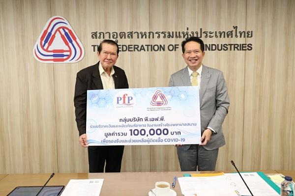 PFP ร่วมสนับสนุน สภาอุตสาหกรรมแห่งประเทศไทย จัดสร้างโรงพยาบาลสนาม รองรับผู้ป่วย Covid-19 ในพื้นที่จังหวัดสมุทรสาคร