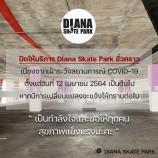 ปิดให้บริการ Diana Skate Park ชั่วคราว    เนื่องจากเฝ้าระวังสถานการณ์ COVID-19