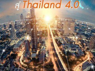 บริษัท โทรคมนาคมแห่งชาติ จำกัด (มหาชน) หรือ NT พร้อมขับเคลื่อนประเทศไปสู่ Thailand 4.0