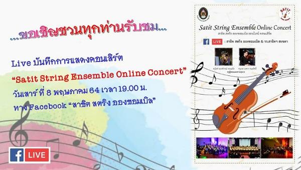"""ร.ร.สาธิต มรภ.สงขลา เชิญชมคอนเสิร์ต """"Satit String Ensemble Online Concert"""" วันเสาร์ที่ 8 พ.ค.นี้"""