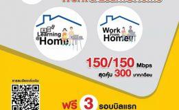 Work&Learn@Home