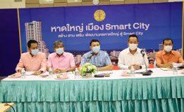 ทน.หาดใหญ่ร่วมประชุมคณะกรรมการศูนย์ปฏิบัติการความปลอดภัยทางถนนเทศบาลนครหาดใหญ่