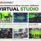 """งานประชาสัมพันธ์ ผนึกสถานีวิทยุฯ มรภ.สงขลา เปิดให้บริการ Virtual Studio รองรับชีวิตวิถีใหม่  ปรับโฉม PR ชูคอนเซ็ปต์ """"SKRU CONNECT"""" เชื่อมโยงข่าวสาร บริการท้องถิ่น"""