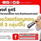 """""""ทวีพงศ์ ชูศรี"""" นักศึกษาดนตรีไทย มรภ.สงขลา คว้ารางวัลเหรียญทอง อันดับที่ 3 (ปี่ใน) ประกวดเดี่ยวเครื่องดนตรีไทยฯ รอบชิงชนะเลิศ ระดับอุดมศึกษา"""