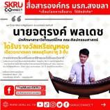 """นักศึกษา มรภ.สงขลา คว้าเพิ่มอีกรางวัล เวทีประกวดเดี่ยวเครื่องดนตรีไทยฯ  """"จตุรงค์ พลเดช"""" รับรางวัลเหรียญทอง เดี่ยวระนาดเอก เพลงสุรินทราหู 3 ชั้น"""