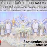 NBT จับมือ มรภ.สงขลา บันทึกเทปถวายพระพร สมเด็จพระนางเจ้าสิริกิติ์ พระบรมราชินีนาถ พระบรมราชชนนีพันปีหลวง