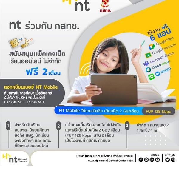 บมจ.โทรคมนาคมแห่งชาติร่วมกับ กสทช. สนับสนุนการเรียนออนไลน์ของนักเรียนด้วยแพ็กเกจการใช้งานอินเทอร์เน็ตไม่จำกัด