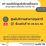 NT มีความจำเป็นต้องปิดให้บริการ ศูนย์บริการปทุมธานี ตั้งแต่วันนี้ เวลา 12.00 ถึง วันที่ 24 ส.ค. 64