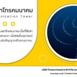 NTPLC บริการให้เช่าใช้พื้นที่บนเสาโทรคมนาคม พื้นที่ใต้เสา และสิ่งอำนวยความสะดวก เพื่อติดตั้งอุปกรณ์ส่งสัญญาณ จานรับส่งสัญญาณโทรคมนาคม