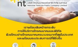 NT พร้อมเดินหน้ายกระดับการให้บริการโทรคมนาคมและดิจิทัล