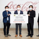 มูลนิธิโคคา-โคล่า ประเทศไทย มอบเงินและน้ำดื่มรวมมูลค่ากว่า 7 ล้านบาท  สนับสนุนการปฏิบัติภารกิจของเจ้าหน้าที่ด่านหน้า  และช่วยเหลือผู้ได้รับผลกระทบจากโควิด 19